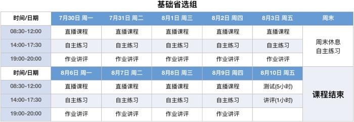省选组 时间安排